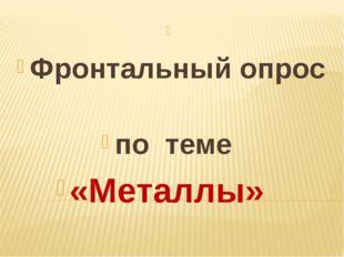 Фронтальный опрос по теме «Металлы»