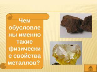 Чем обусловлены именно такие физические свойства металлов?