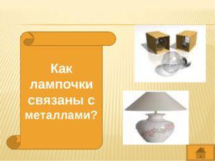 Как лампочки связаны с металлами?