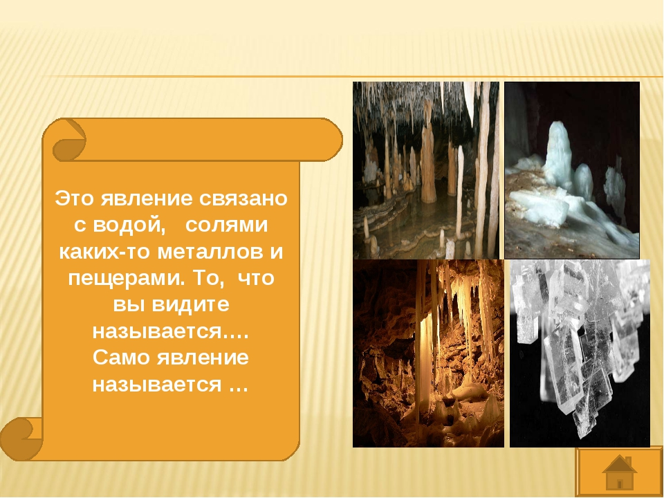 Это явление связано с водой, солями каких-то металлов и пещерами. То, что вы...