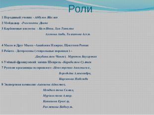 Роли 1 Нерадивый ученик - Абдулов Жаслан 2 Мойдодыр -Рогожкина Диана 3 Карбон