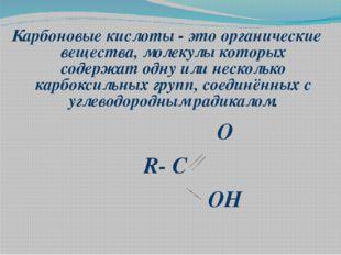 Карбоновые кислоты - это органические вещества, молекулы которых содержат одн