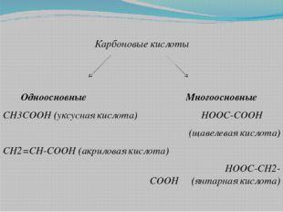 Карбоновые кислоты  Одноосновные Многоосновные СН3СООН (уксусная кислота)