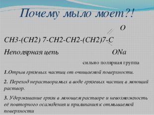 Почему мыло моет?! O СН3-(СН2) 7-СН2-СН2-(СН2)7-С Неполярная цепь ОNa сильно