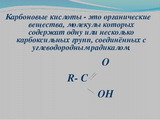 Карбоновые кислоты - это органические вещества, молекулы которых содержат одн...
