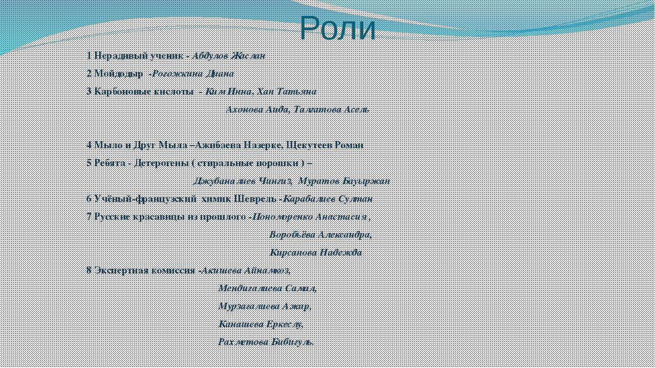 Роли 1 Нерадивый ученик - Абдулов Жаслан 2 Мойдодыр -Рогожкина Диана 3 Карбон...
