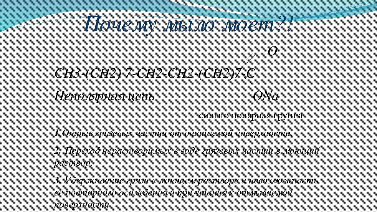 Почему мыло моет?! O СН3-(СН2) 7-СН2-СН2-(СН2)7-С Неполярная цепь ОNa сильно...