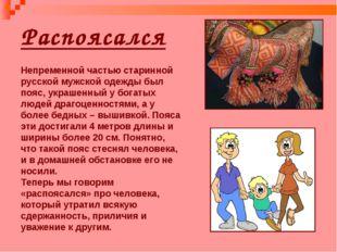 Распоясался Непременной частью старинной русской мужской одежды был пояс, укр