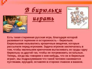 В бирюльки играть Есть такая старинная русская игра, благодаря которой развив