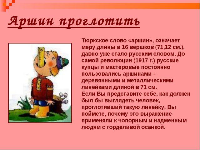 Аршин проглотить Тюркское слово «аршин», означает меру длины в 16 вершков (71...