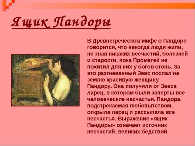 Ящик Пандоры В Древнегреческом мифе о Пандоре говорится, что некогда люди жил...