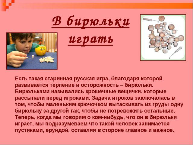 В бирюльки играть Есть такая старинная русская игра, благодаря которой развив...
