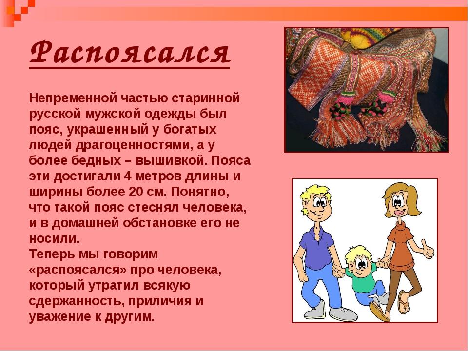 Распоясался Непременной частью старинной русской мужской одежды был пояс, укр...