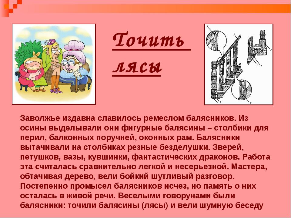 Точить лясы Заволжье издавна славилось ремеслом балясников. Из осины выделыва...