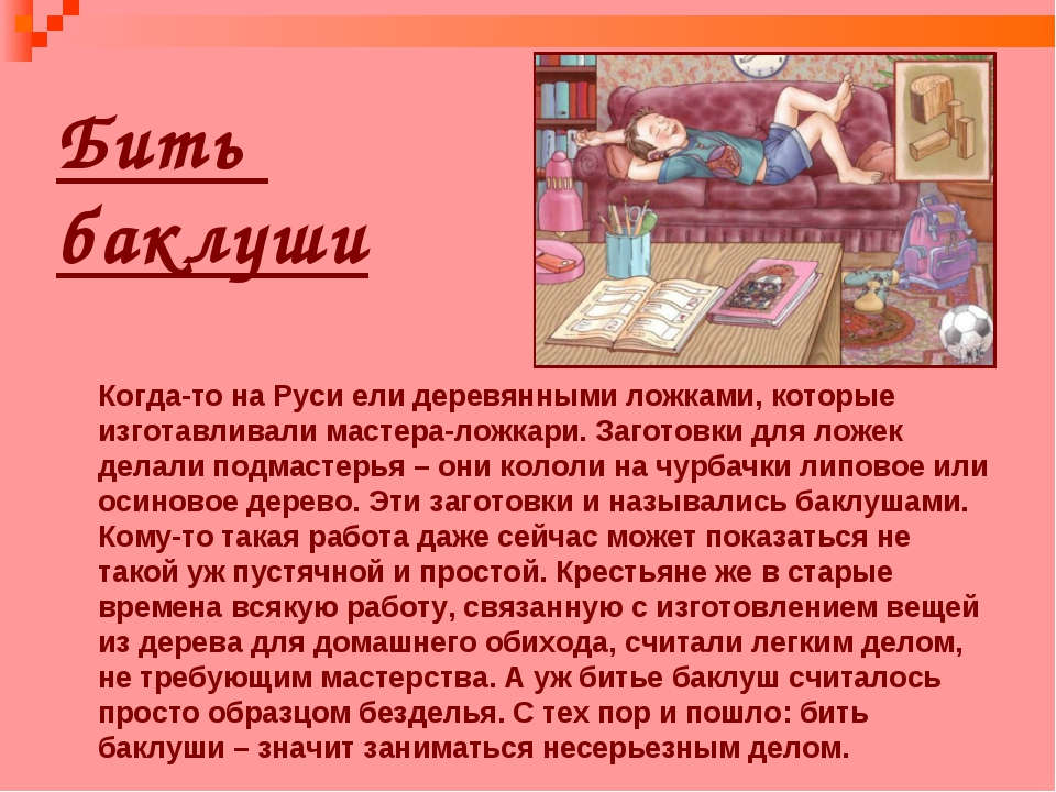Бить баклуши Когда-то на Руси ели деревянными ложками, которые изготавливали...