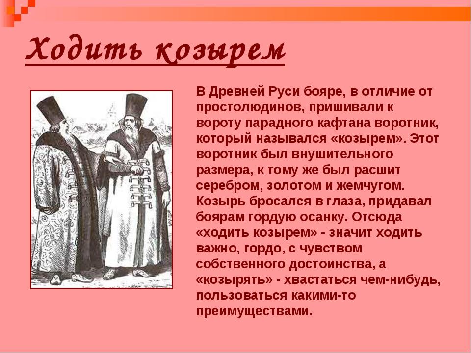 Ходить козырем В Древней Руси бояре, в отличие от простолюдинов, пришивали к...