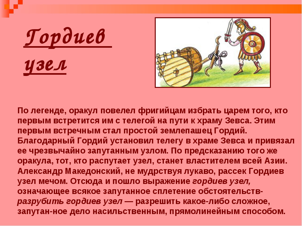 Гордиев узел По легенде, оракул повелел фригийцам избрать царем того, кто пер...