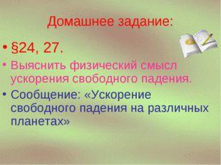 Домашнее задание: §24, 27. Выяснить физический смысл ускорения свободного пад