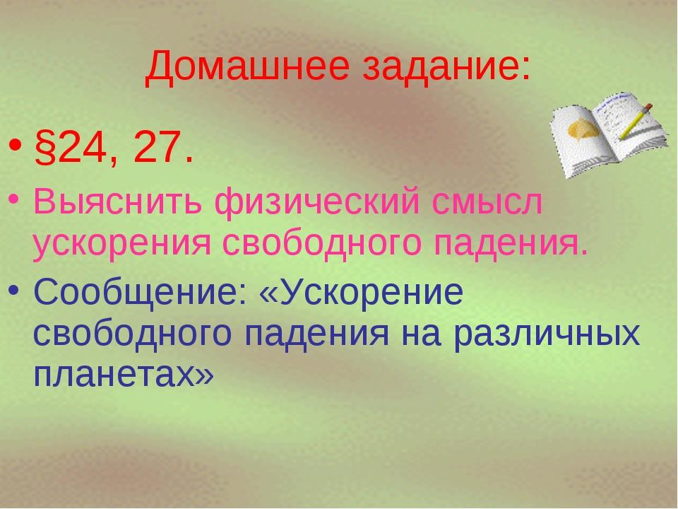 Домашнее задание: §24, 27. Выяснить физический смысл ускорения свободного пад...