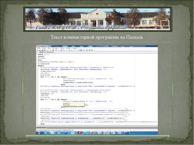 Текст компьютерной программы на Паскаль
