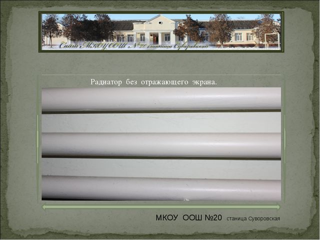 Радиатор без отражающего экрана. МКОУ ООШ №20 станица Суворовская