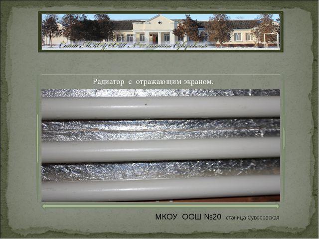 Радиатор с отражающим экраном. МКОУ ООШ №20 станица Суворовская