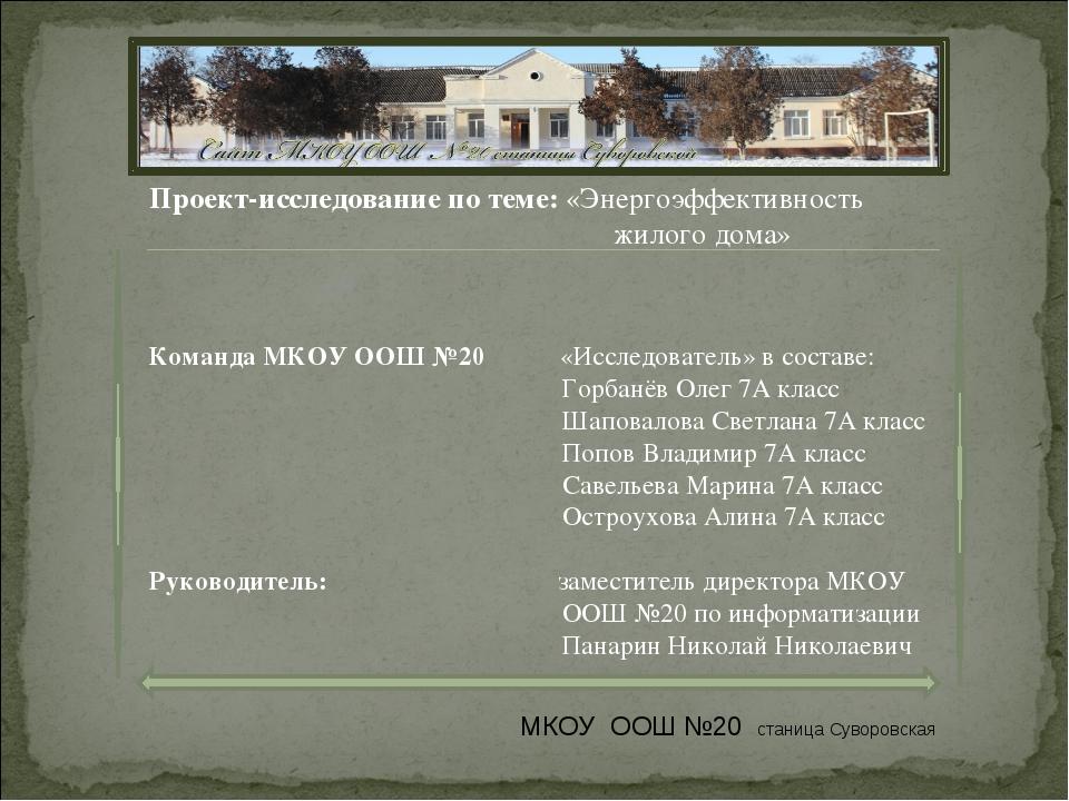 Проект-исследование по теме: «Энергоэффективность жилого дома» Команда МКОУ О...