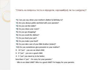 """""""Ответь на вопросы теста и определи, хороший(ая) ли ты сын(дочь)? 1) Can you"""