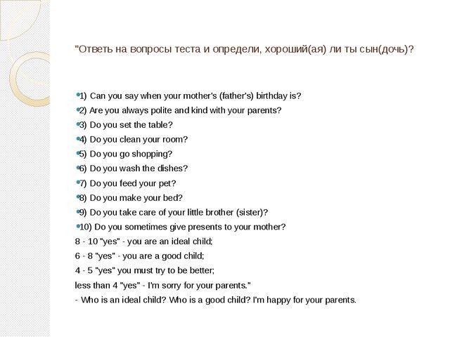 """""""Ответь на вопросы теста и определи, хороший(ая) ли ты сын(дочь)? 1) Can you..."""