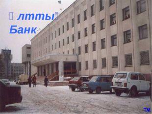Ұлттық Банк