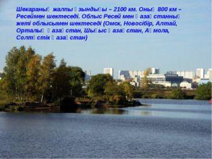 Шекараның жалпы ұзындығы – 2100 км. Оның 800 км – Ресеймен шектеседі. Облыс Р