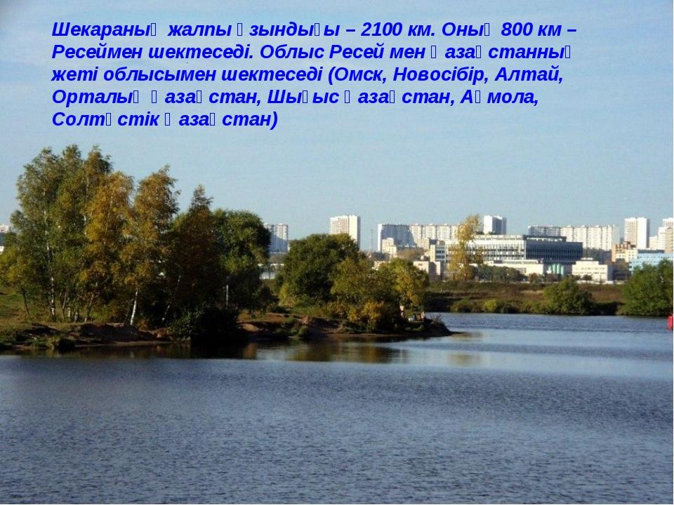 Шекараның жалпы ұзындығы – 2100 км. Оның 800 км – Ресеймен шектеседі. Облыс Р...