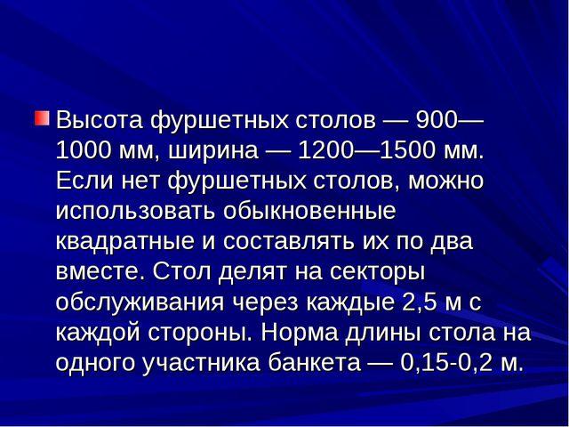 Высота фуршетных столов — 900—1000 мм, ширина — 1200—1500 мм. Если нет фуршет...