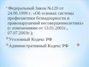 Федеральный Закон №120 от 24.06.1999 г. «Об основах системы профилактики без