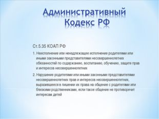 Ст.5.35 КОАП РФ 1. Неисполнение или ненадлежащее исполнение родителями или ин