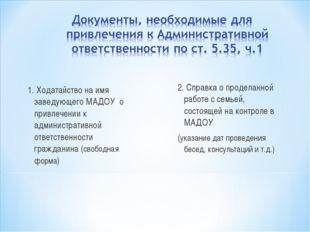 1. Ходатайство на имя заведующего МАДОУ о привлечении к административной отве