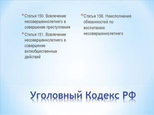 Статья 150. Вовлечение несовершеннолетнего в совершение преступления Статья 1