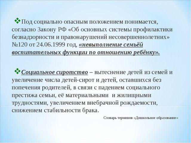 Под социально опасным положением понимается, согласно Закону РФ «Об основных...