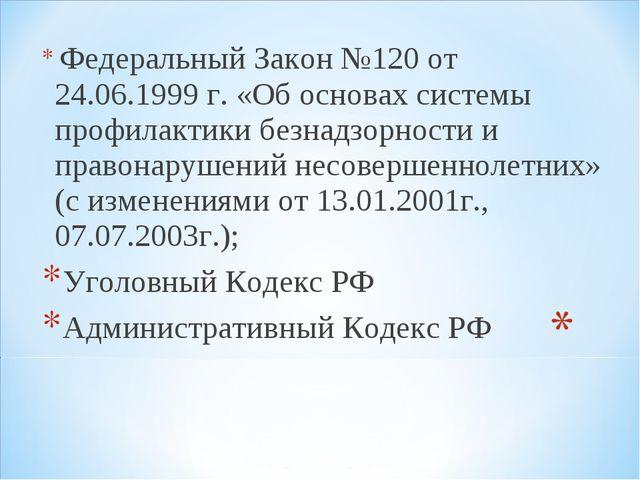 Федеральный Закон №120 от 24.06.1999 г. «Об основах системы профилактики без...