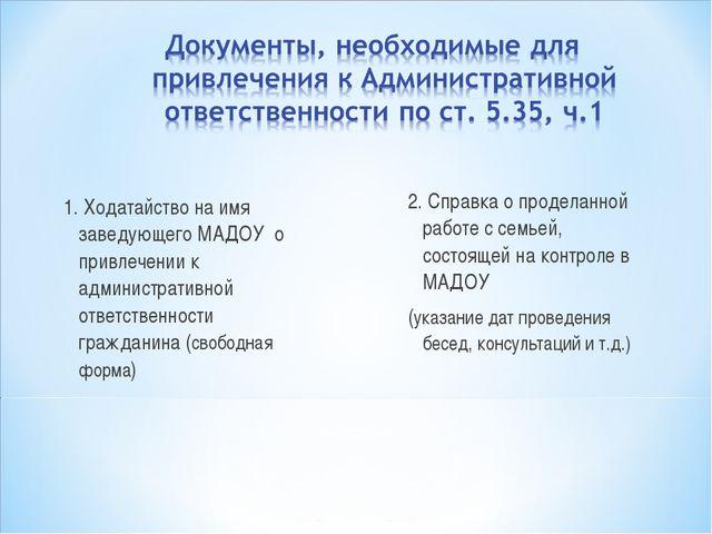 1. Ходатайство на имя заведующего МАДОУ о привлечении к административной отве...