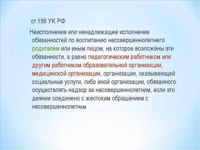 ст.156 УК РФ Неисполнение или ненадлежащее исполнение обязанностей по воспит...