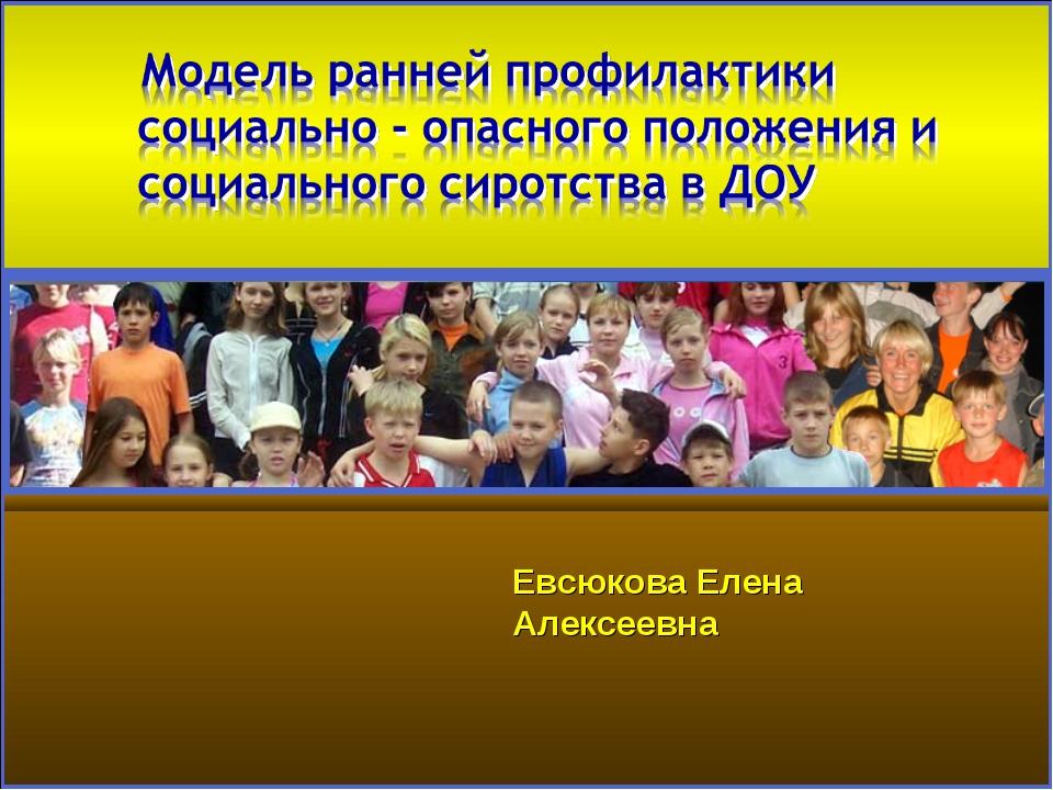 Евсюкова Елена Алексеевна