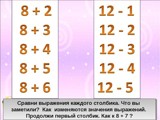 Сравни выражения каждого столбика. Что вы заметили? Как изменяются значения в...