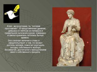 """* Клио - муза истории, та, """"которая прославляет"""". В представлении древних, де"""