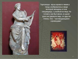 * Терпсихора - муза хорового пения и танца, изображалась в виде молодой женщи