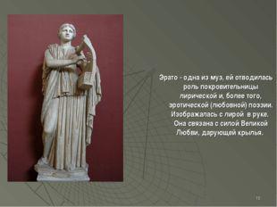 * Эрато - одна из муз, ей отводилась роль покровительницы лирической и, более