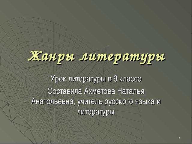 * Жанры литературы Урок литературы в 9 классе Составила Ахметова Наталья Анат...