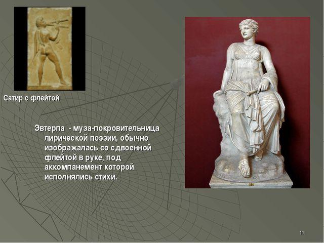 * Сатир с флейтой Эвтерпа - муза-покровительница лирической поэзии, обычно из...