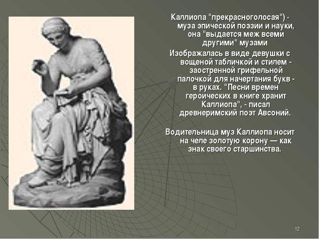 """* Каллиопа """"прекрасноголосая"""") · муза эпической поэзии и науки, она """"выдается..."""