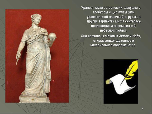 * Урания - муза астрономии, девушка с глобусом и циркулем (или указательной п...